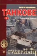 Внимание, танкове Книга 2: Спомени на войника
