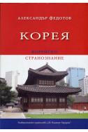Корея. Корейско странознание