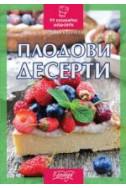 Плодови десерти