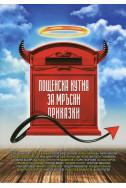 Пощенска кутия за мръсни приказки