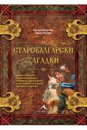 Старобългарски загадки