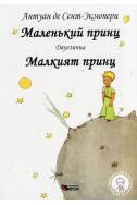 Маленкий принц, тв.к