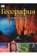 География. Енциклопедия