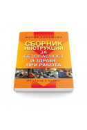 Сборник инструкции за безопасност и здраве при работа