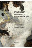 Атлантис. Дезинтеграция на политическите тела