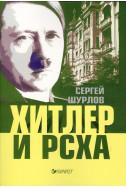 Хитлер и РСХА
