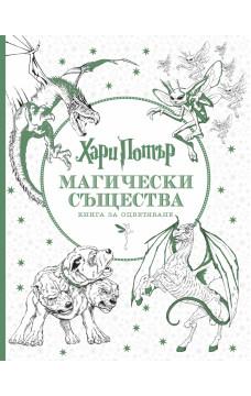 Хари Потър - Магически същества. Книга за оцветяване
