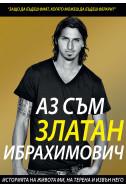 Аз съм Златан Ибрахимович