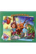 Пинокио - Панорамна книжка