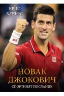Новак Джокович: Спортният посланик