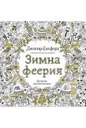 Зимна феерия - Празнична рисувателна книга