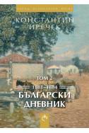 Български дневник 1881-1884 Том 2