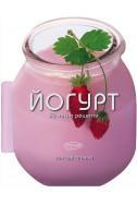 Йогурт. 50 лесни рецепти