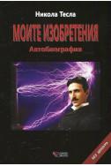 Моите изобретения. Автобиография - Никола Тесла