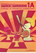 Шах школа 1А - Учебник за шахматни комбинации