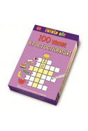 100 умни кръстословици