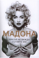 Мадона: Никой не вижда сълзите ми