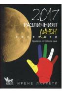 Различният лунен календар 2017