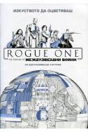 Rogue One - Изкуството да оцветяваш
