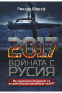 201 - Войната с Русия