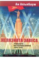 Желязната завеса. Рухването на Източна Европа 1944 - 1956