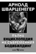 Пълна енециклопедия на съвременния бодибилдинг