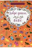 Книжка-подарък за теб: Добре дошло, мило бебе
