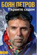 Боян Петров: Първите седем