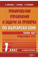 Тренировъчни упражнения и задачи за проверка по български език за 1 клас Ч.1: Предбуквен етап