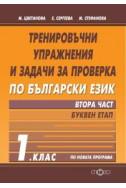 Тренировъчни упражнения и задачи за проверка по Български език 1 клас Ч.2: Буквен етап