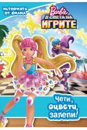 Барби в света на игрите: Чети, оцвети, залепи!