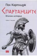 Спартанците: Епична история