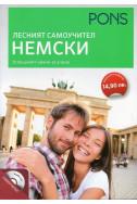 Лесният самоучител: Немски