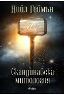 Скандинавска митология