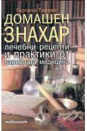 Домашен знахар. Лечебни рецепти и практики от народната медицина