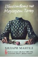 Убийството на Маргърет Тачър