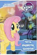 My Little Pony: История от сериала