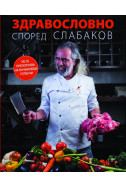 Здравословно според Слабаков