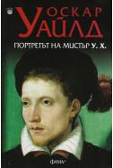 Портретът на мистър У. Х.