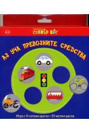 Аз уча превозните средства