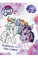 Рисувай с вода: My Little Pony