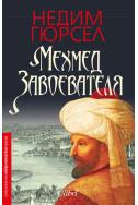Мехмед завоевателят