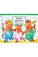 Трите прасенца - Панорамни илюстрации с подвижни елементи