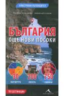 България - още нови посоки. Илюстрован пътеводител
