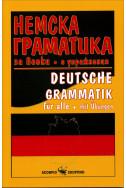 Немска граматика за всеки с упражнения