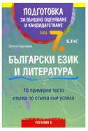 Подготовка по български език и литература за външно оценяване и кандидатстване след 7. клас
