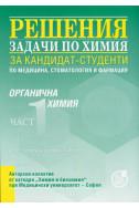Решения на задачи по органична химия за кандидат-студенти по медицина, стоматология и фармация - част 1