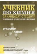 Учебник по химия за кандидат-студенти. Органична химия