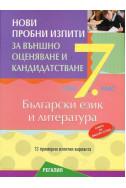 Нови пробни изпити по български език и литература за външно оценяване и кандидатстване след 7. клас