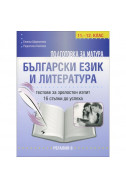 Подготовка за матура по български език и литература - тестове за зрелостен изпит за 11. и 12. клас